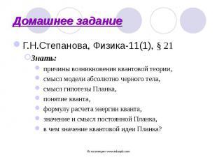 Г.Н.Степанова, Физика-11(1), § 21 Г.Н.Степанова, Физика-11(1), § 21 Знать: причи