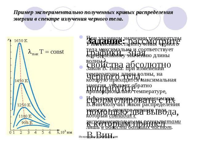 При заданном значении температуры Т интенсивность излучения черного тела максимальна и соответствует определенному значению длины волны . При заданном значении температуры Т интенсивность излучения черного тела максимальна и соответствует определенн…