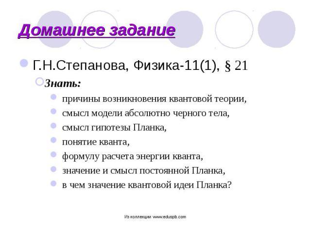 Г.Н.Степанова, Физика-11(1), § 21 Г.Н.Степанова, Физика-11(1), § 21 Знать: причины возникновения квантовой теории, смысл модели абсолютно черного тела, смысл гипотезы Планка, понятие кванта, формулу расчета энергии кванта, значение и смысл постоянно…