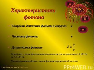 Скорость движения фотона в вакууме: с Скорость движения фотона в вакууме: с Част