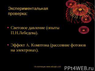 Световое давление (опыты П.Н.Лебедева). Световое давление (опыты П.Н.Лебедева).