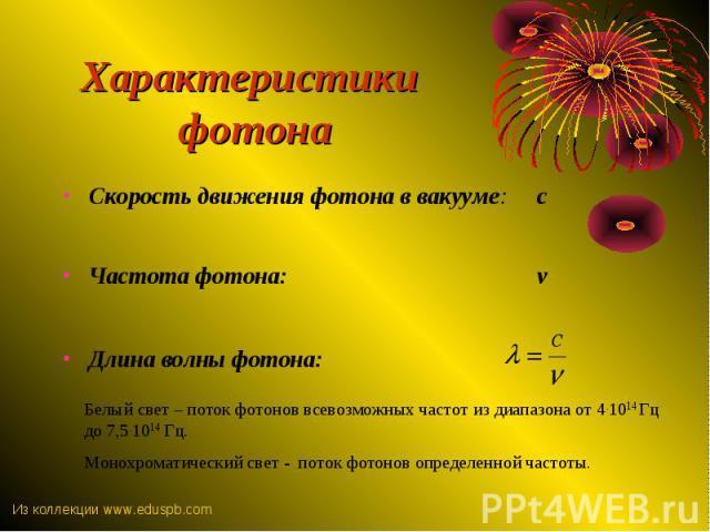Скорость движения фотона в вакууме: с Скорость движения фотона в вакууме: с Частота фотона: ν Длина волны фотона: