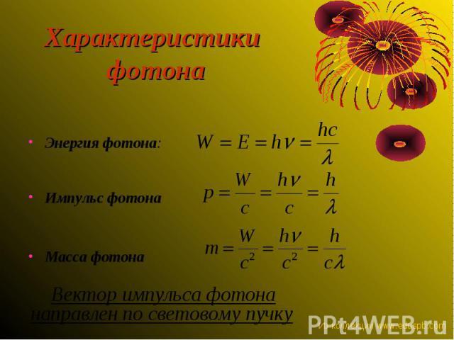 Энергия фотона: Энергия фотона: Импульс фотона Масса фотона