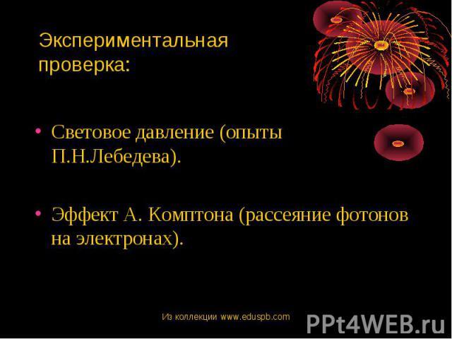 Световое давление (опыты П.Н.Лебедева). Световое давление (опыты П.Н.Лебедева). Эффект А. Комптона (рассеяние фотонов на электронах).