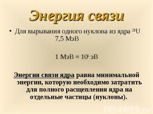 Для вырывания одного нуклона из ядра 238U 7,5 МэВ Для вырывания одного нуклона и