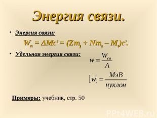 Энергия связи: Энергия связи: Wсв=ΔMc2=(Zmp+