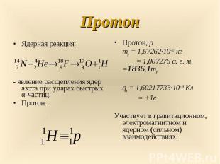 Ядерная реакция: Ядерная реакция: - явление расщепления ядер азота при ударах бы