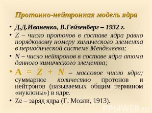 Д.Д.Иваненко, В.Гейзенберг – 1932 г. Д.Д.Иваненко, В.Гейзенберг – 1932 г. Z – чи