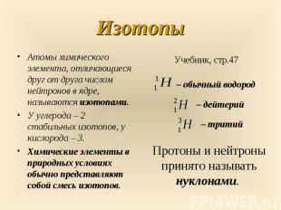 Атомы химического элемента, отличающиеся друг от друга числом нейтронов в ядре,