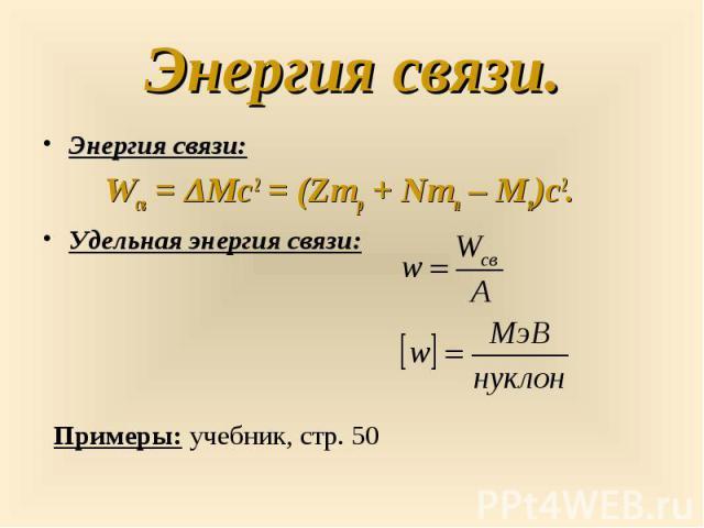 Энергия связи: Энергия связи: Wсв=ΔMc2=(Zmp+Nmn–Mя)c2. Удельная энергия связи:
