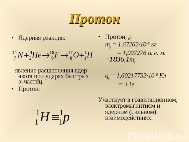 Ядерная реакция: Ядерная реакция: - явление расщепления ядер азота при ударах быстрых α-частиц. Протон: