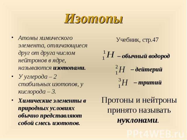 Атомы химического элемента, отличающиеся друг от друга числом нейтронов в ядре, называются изотопами. Атомы химического элемента, отличающиеся друг от друга числом нейтронов в ядре, называются изотопами. У углерода –2 стабильных изотопов, у ки…