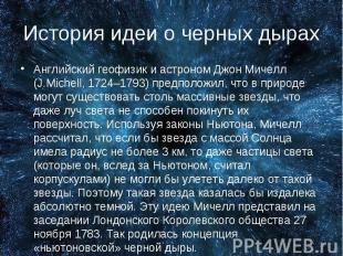 Английский геофизик и астроном Джон Мичелл (J.Michell, 1724–1793) предположил, ч