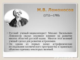 Русский ученый-энциклопедист Михаил Васильевич Ломоносов оказал огромное влияние