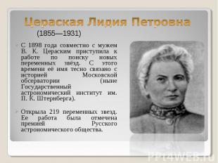 С 1898 года совместно с мужем В. К. Цераским приступила к работе по поиску новых