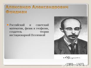 Российский и советский математик, физик и геофизик, создатель теории нестационар