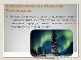 4. Ломоносов предполагал связь полярных сияний с атмосферным электричеством, но