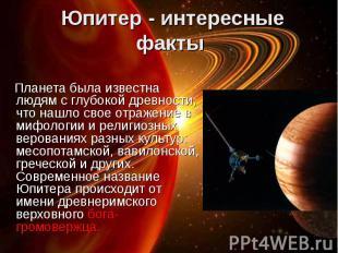 Планета была известна людям с глубокой древности, что нашло свое отражение в миф