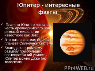 Планета Юпитер названа в честь древнеримского бога, в римской мифологии известно