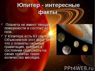 Планета не имеет твердой поверхности и состоит из газа. Планета не имеет твердой