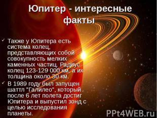 Также у Юпитера есть система колец, представляющих собой совокупность мелких кам