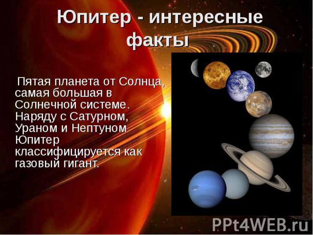 Пятая планета от Солнца, самая большая в Солнечной системе. Наряду с Сатурном, Ураном и Нептуном Юпитер классифицируется как газовый гигант. Пятая планета от Солнца, самая большая в Солнечной системе. Наряду с Сатурном, Ураном и Нептуном Юпитер клас…