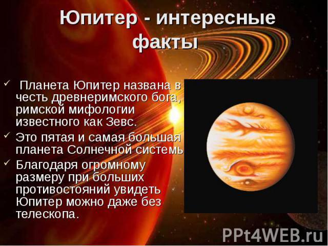 Планета Юпитер названа в честь древнеримского бога, в римской мифологии известного как Зевс. Планета Юпитер названа в честь древнеримского бога, в римской мифологии известного как Зевс. Это пятая и самая большая планета Солнечной системы. Благодаря …