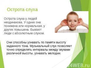 Острота слуха у людей неодинакова. У одних она понижена или нормальная, у других