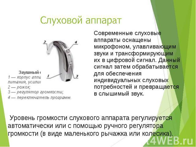 Современные слуховые аппараты оснащены микрофоном, улавливающим звуки и трансформирующим их в цифровой сигнал. Данный сигнал затем обрабатывается для обеспечения индивидуальных слуховых потребностей и превращается в слышимый звук. Современные слухов…