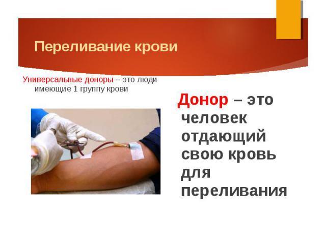 Донор – это человек отдающий свою кровь для переливания Донор – это человек отдающий свою кровь для переливания