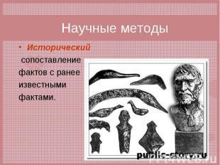 Исторический Исторический сопоставление фактов с ранее известными фактами.