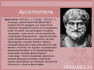 Аристотель (384 до н.э., Стагир – 322 до н.э., Халкида), древнегрече