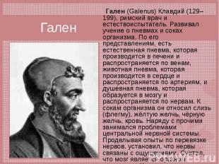 Гален (Galenus) Клавдий (129–199), римский врач и естествоиспытатель. Развивал у