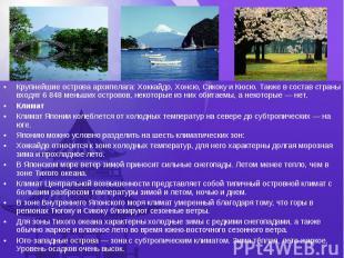 Крупнейшиеостроваархипелага:Хоккайдо,Хонсю,Сикоку&