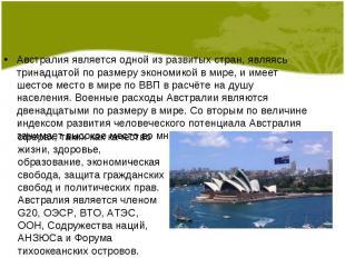 Австралия является одной из развитых стран, являясь тринадцатой по размеру эконо