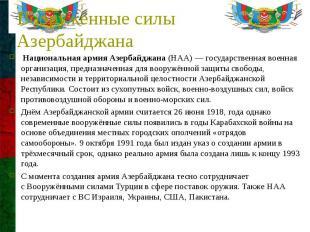 Национальная армия Азербайджана(НАА)— государственная военная органи