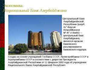 Центраальный Банк Азербайджа нской Респу блики (азерб. Azərbaycan Respublikasını