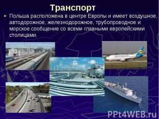 Польша расположена в центре Европы и имеет воздушное, автодорожное, железнодорож