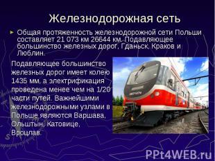 Общая протяженность железнодорожной сети Польши составляет 21 073 км 26644 км. П