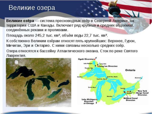 Великие озёра— система пресноводных озёр в Северной Америке, на территории США и Канады. Включает ряд крупных и средних водоёмов, соединённых реками и проливами. Великие озёра— система пресноводных озёр в Северной Америке, на территории …