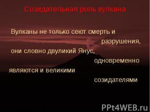 Вулканы не только сеют смерть и Вулканы не только сеют смерть и разрушения, они