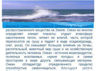 Мировой Океан - это главный резервуар воды, самого распространенного вещества на