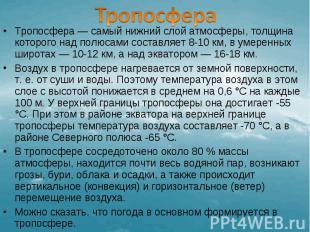 Тропосфера — самый нижний слой атмосферы, толщина которого над полюсами составля