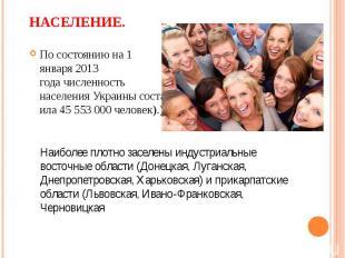 По состоянию на1 января2013 годачисленность населенияУкр