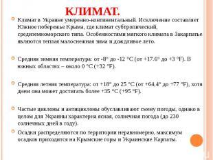 Климат в Украине умеренно-континентальный. Исключение составляет Южное побережье