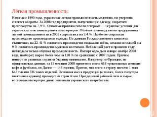 Лёгкая промышленность: Лёгкая промышленность: Начиная с 1990 года, украинская ле
