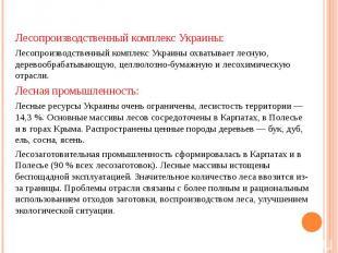Лесопроизводственный комплекс Украины: Лесопроизводственный комплекс Украины: Ле