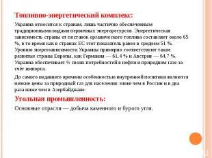 Топливно-энергетический комплекс: Топливно-энергетический комплекс: Украина отно