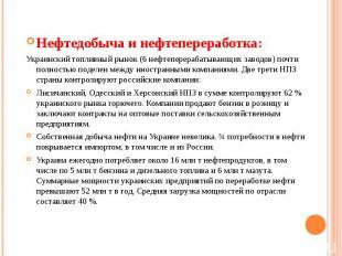 Нефтедобыча и нефтепереработка: Нефтедобыча и нефтепереработка: Украинский топли