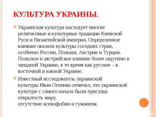 Украинская культура наследует многие религиозные и культурные традиции Киевской